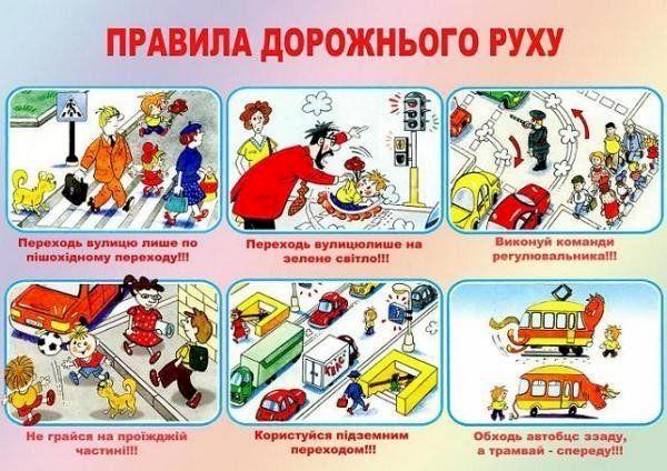 Картинки по запросу правила безпеки дорожнього руху