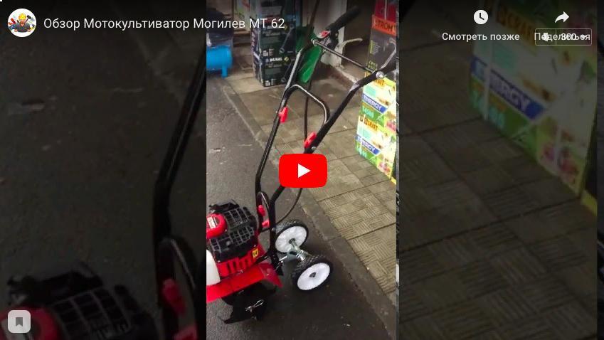 Видеообзор мотокультиватора Могилёв МТ-62